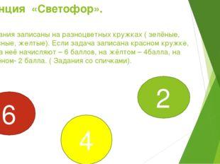 3.Станция «Светофор». Задания записаны на разноцветных кружках ( зелёные, кра
