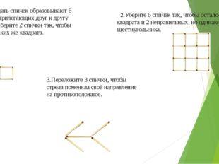 1 Восемнадцать спичек образовывают 6 одинаковых прилегающих друг к другу ква