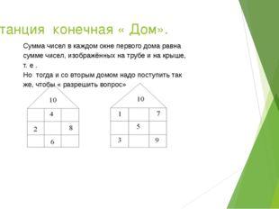 6.Станция конечная « Дом». Сумма чисел в каждом окне первого дома равна сумме