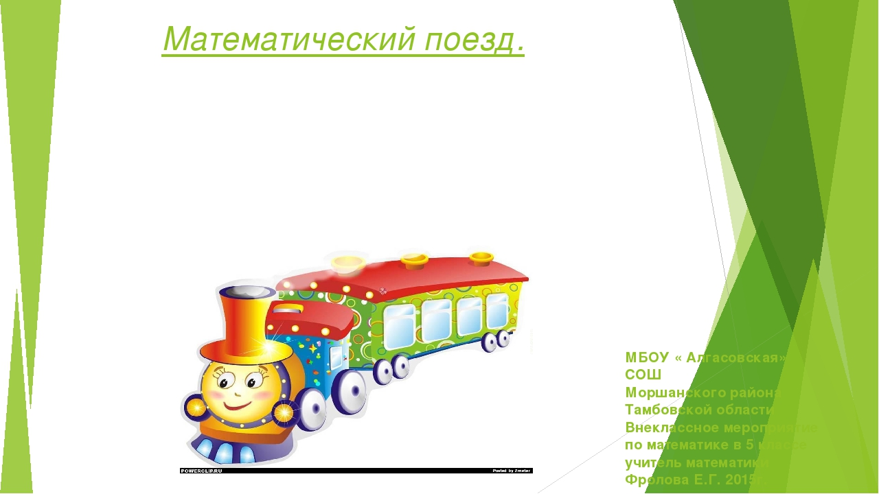 Математический поезд. МБОУ « Алгасовская» СОШ Моршанского района Тамбовской о...