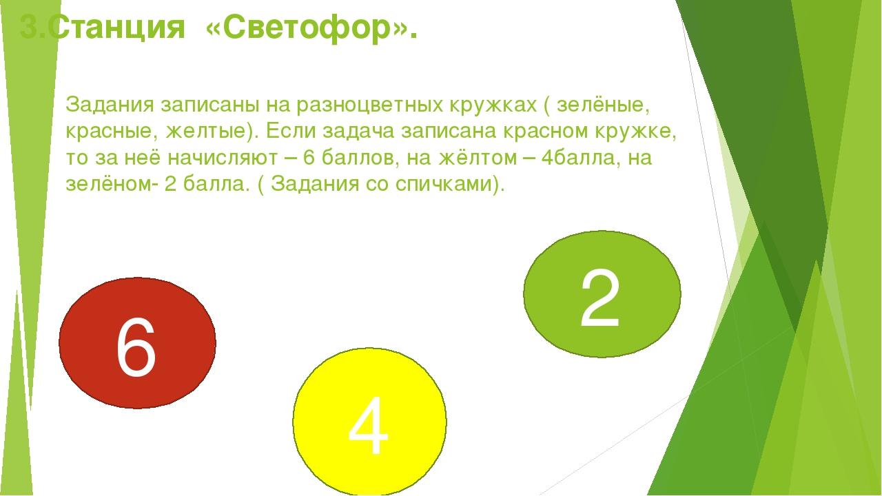3.Станция «Светофор». Задания записаны на разноцветных кружках ( зелёные, кра...