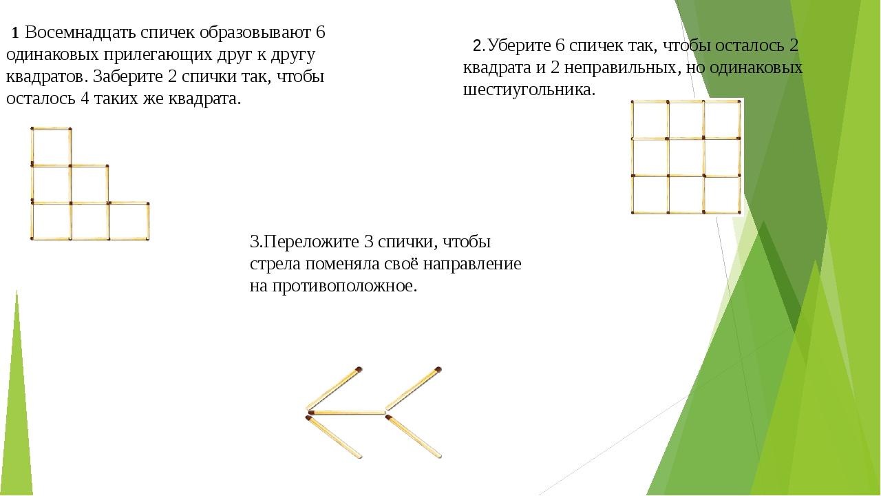 1 Восемнадцать спичек образовывают 6 одинаковых прилегающих друг к другу ква...