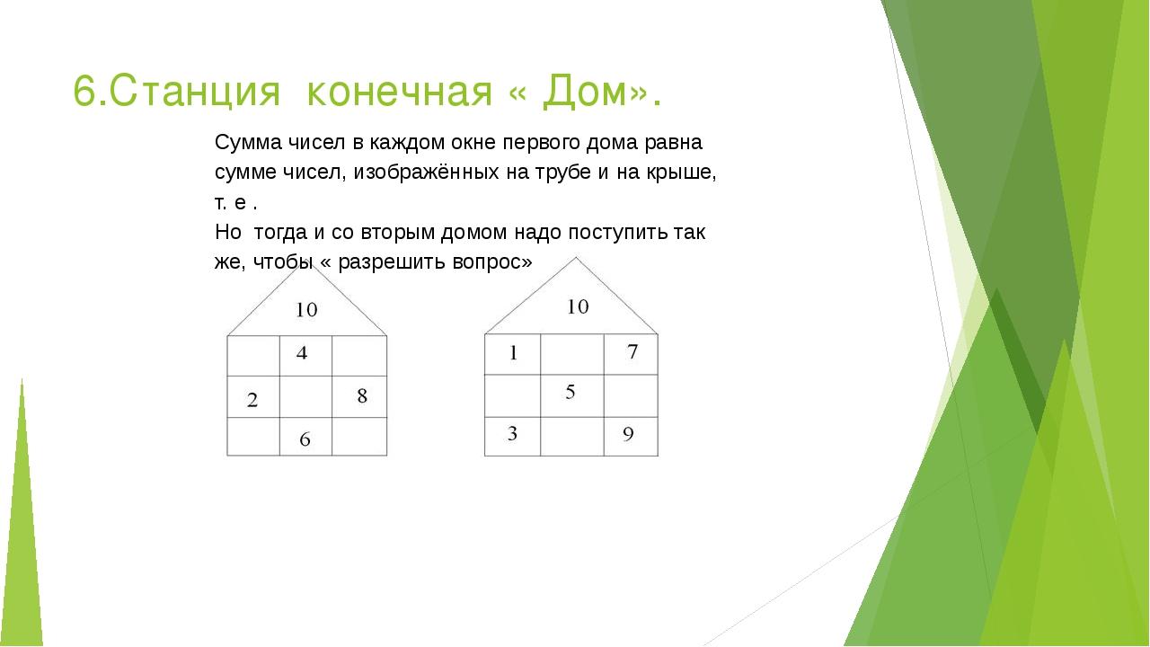 6.Станция конечная « Дом». Сумма чисел в каждом окне первого дома равна сумме...