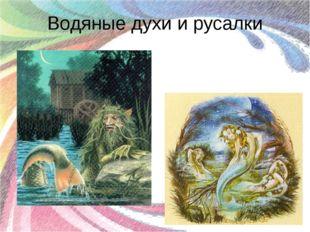 Водяные духи и русалки