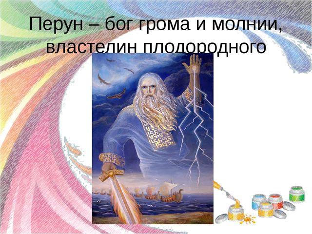 Перун – бог грома и молнии, властелин плодородного дождя.