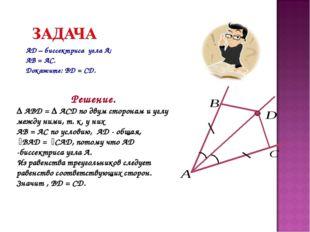 AD – биссектриса угла А; АВ = АС. Докажите: BD = CD. Решение. Δ ABD = Δ ACD