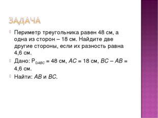 Периметр треугольника равен 48 см, а одна из сторон – 18 см. Найдите две друг