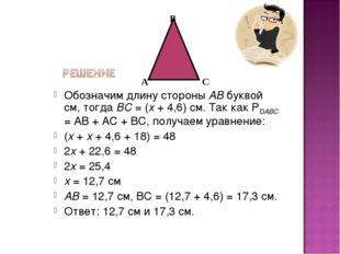Обозначим длину стороны АВ буквой см, тогда ВС = (х + 4,6) см. Так как РDАВС