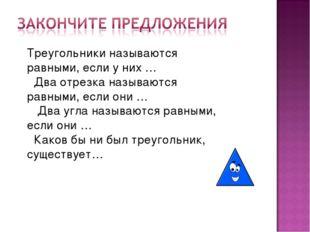 Треугольники называются равными, если у них …  Два отрезка называются равным
