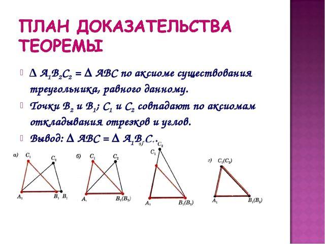 ∆ А1В2С2 = ∆ АВС по аксиоме существования треугольника, равного данному. Точк...