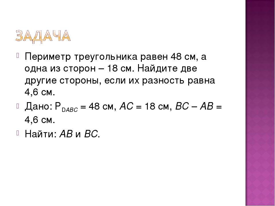 Периметр треугольника равен 48 см, а одна из сторон – 18 см. Найдите две друг...