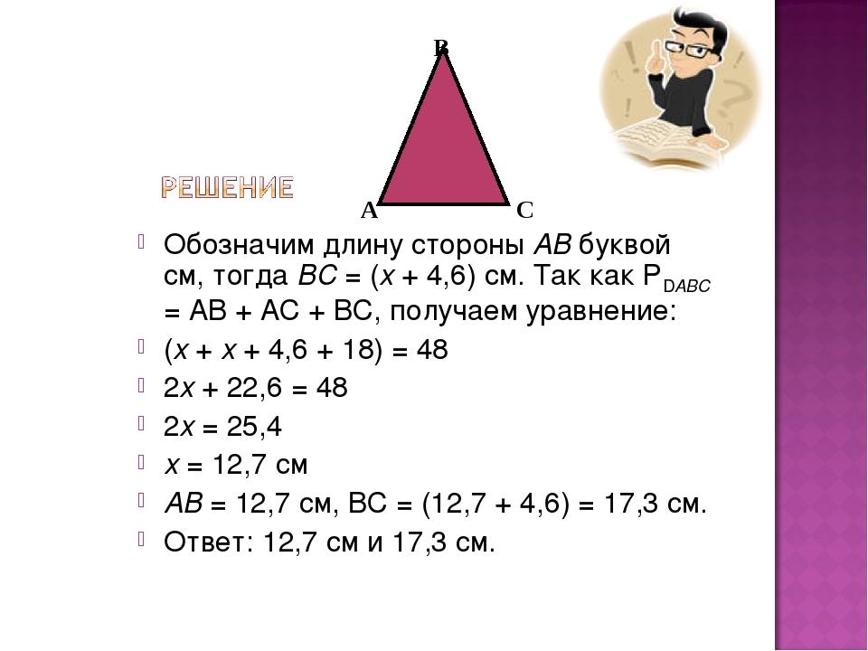 Обозначим длину стороны АВ буквой см, тогда ВС = (х + 4,6) см. Так как РDАВС...