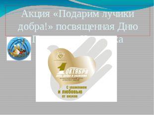 Акция «Подарим лучики добра!» посвященная Дню Пожилого Человека ГУ «Сарыкольс
