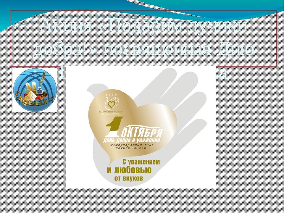 Акция «Подарим лучики добра!» посвященная Дню Пожилого Человека ГУ «Сарыкольс...