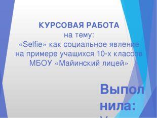 КУРСОВАЯ РАБОТА на тему: «Selfie» как социальное явление на примере учащихс