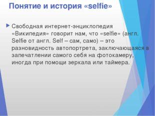 Понятие и история «selfie» Свободная интернет-энциклопедия «Википедия» говори