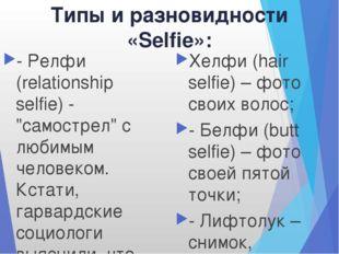 "Типы и разновидности «Selfie»: - Релфи (relationship selfie) - ""самострел"" с"