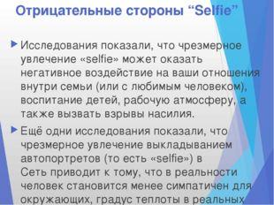 """Отрицательные стороны """"Selfie"""" Исследования показали, что чрезмерное увлечени"""