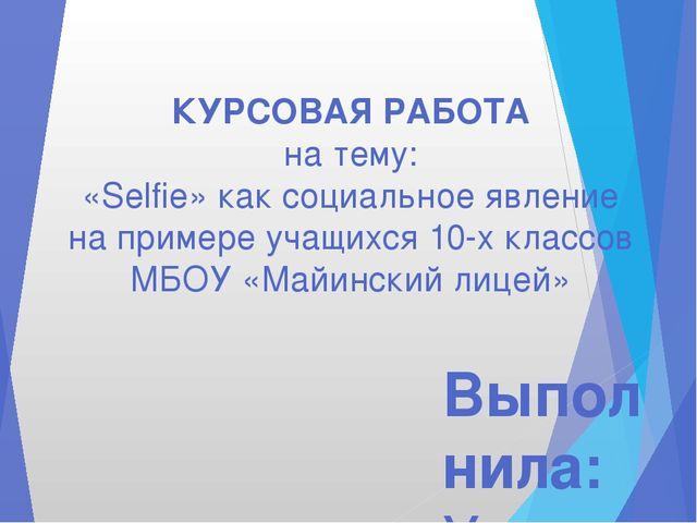 Курсовая работа Селфи как социальное явление  КУРСОВАЯ РАБОТА на тему selfie как социальное явление на примере учащихс