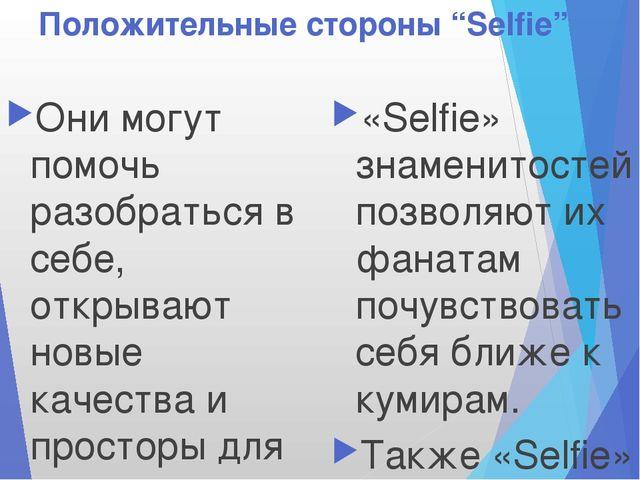 """Положительные стороны """"Selfie"""" Они могут помочь разобраться в себе, открывают..."""