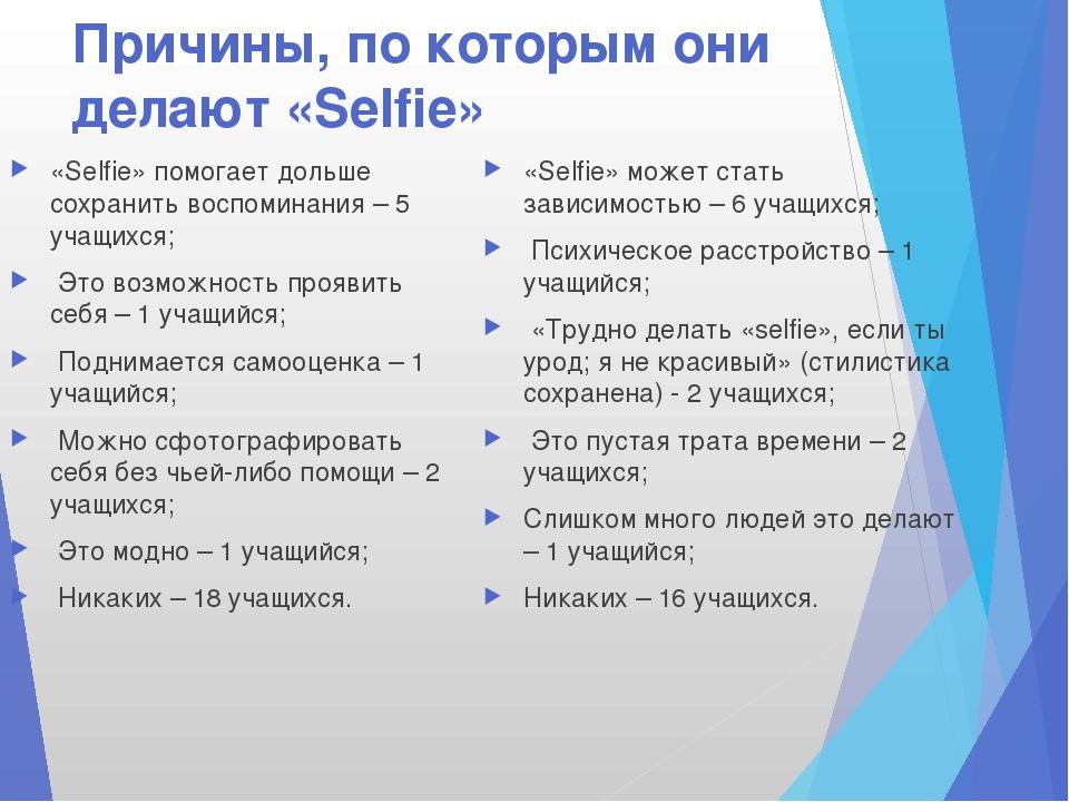 Причины, по которым они делают «Selfie» «Selfie» помогает дольше сохранить во...