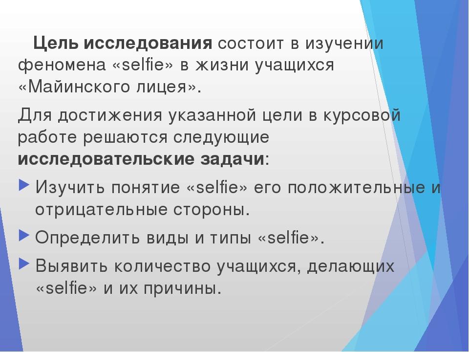 Цель исследования состоит в изучении феномена «selfie» в жизни учащихся «Май...