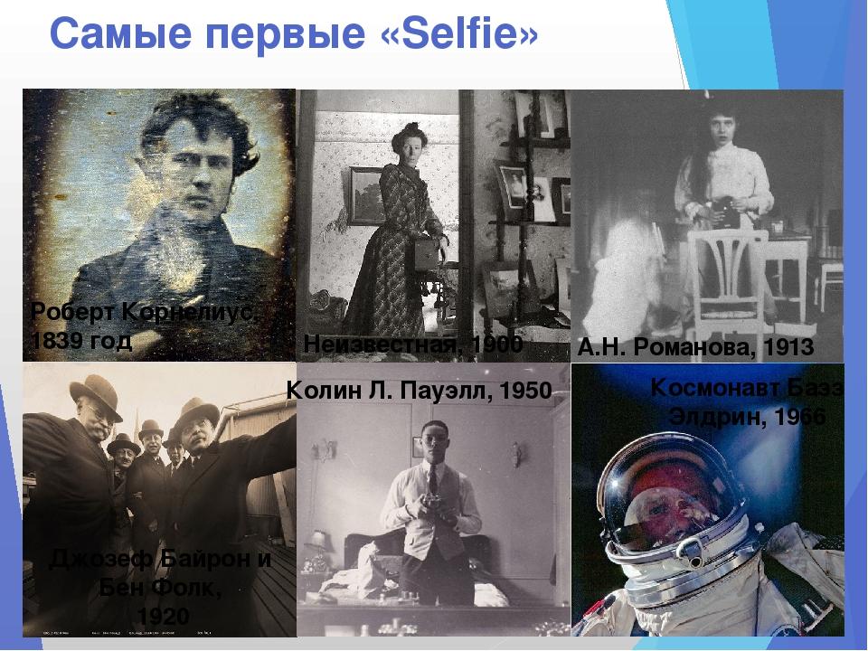 Самые первые «Selfie» Роберт Корнелиус, 1839 год Неизвестная, 1900 А.Н. Роман...