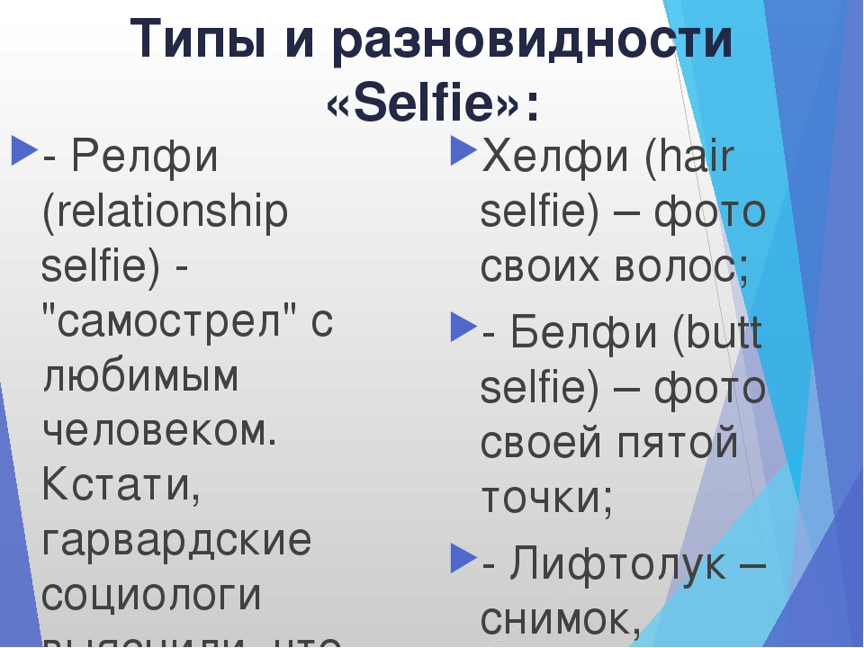 "Типы и разновидности «Selfie»: - Релфи (relationship selfie) - ""самострел"" с..."