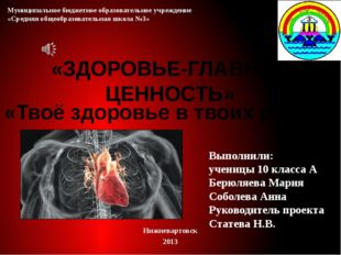 Выполнили: ученицы 10 класса А Берюляева Мария Соболева Анна Руководитель про