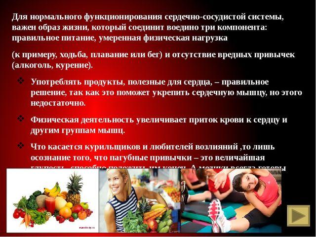 здоровый сон – залог здоровья, это особенно важно для здоровья сердца и сосу...