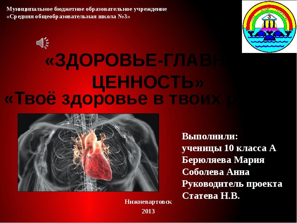 Выполнили: ученицы 10 класса А Берюляева Мария Соболева Анна Руководитель про...
