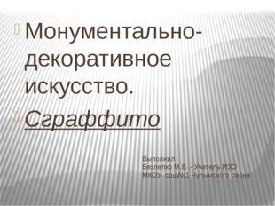 Монументально-декоративное искусство. Сграффито Выполнил Безлепко М.В .- Учит