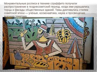Монументальные росписи в технике сграффито получили распространение в позднес