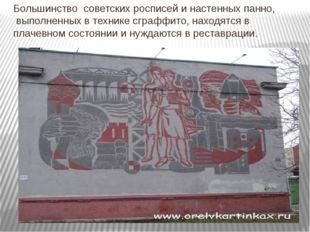 Большинство советских росписей инастенных панно,выполненных в технике сграф