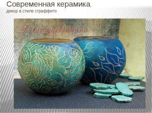 Современная керамика, декор в стиле сграффито