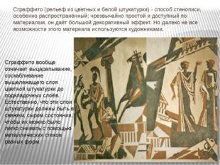 Сграффито (рельеф из цветных и белой штукатурки) - способ стенописи, особенно