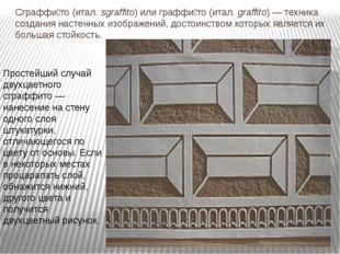 Сграффи́то (итал.sgraffito) или граффи́то (итал.graffito) — техника создани