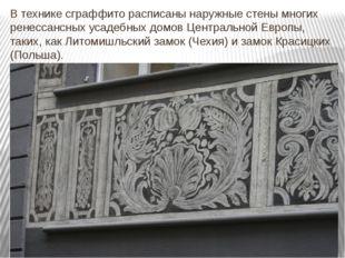 В технике сграффито расписаны наружные стены многих ренессансных усадебных до