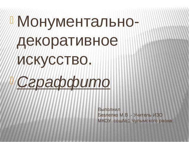 Монументально-декоративное искусство. Сграффито Выполнил Безлепко М.В .- Учит...