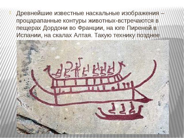 Древнейшие известные наскальные изображения –процарапанные контуры животных-в...