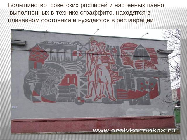 Большинство советских росписей инастенных панно,выполненных в технике сграф...