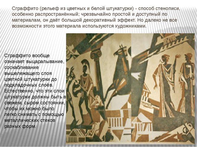 Сграффито (рельеф из цветных и белой штукатурки) - способ стенописи, особенно...