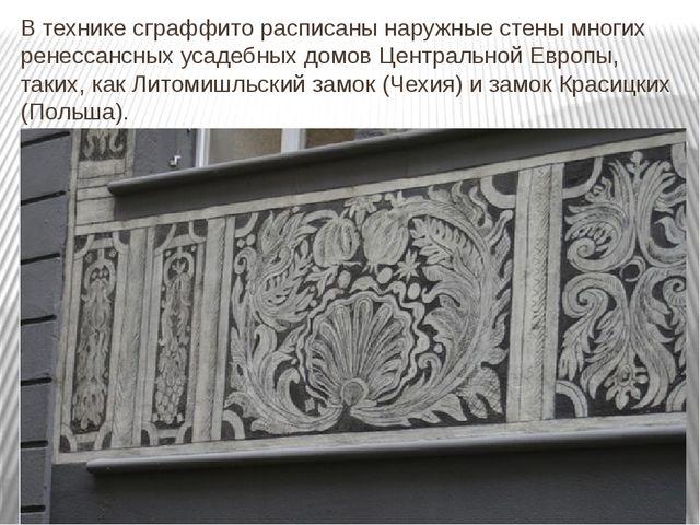 В технике сграффито расписаны наружные стены многих ренессансных усадебных до...