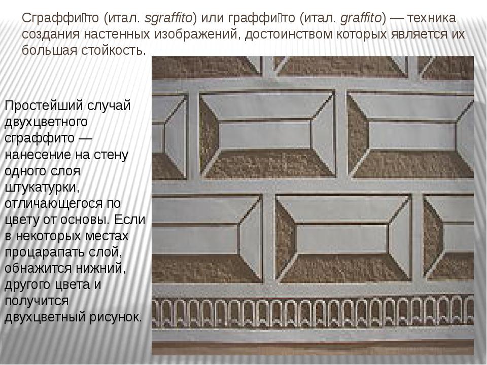 Сграффи́то (итал.sgraffito) или граффи́то (итал.graffito) — техника создани...