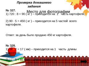 Проверка домашнего задания № 327. 1) 720 : 8 = 90 ( кг ) – приходится на 1 ча