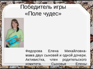Федорова Елена Михайловна- мама двух сыновей и одной дочери. Активистка, чле