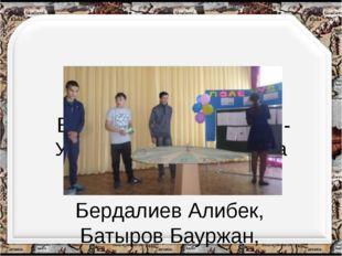 Вторая тройка игроков - Учащиеся старшего звена Бердалиев Алибек, Батыров Ба