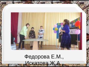 Третья тройка игроков - родители Федорова Е.М., Искатова Ж.А., Малярчук Л.А.
