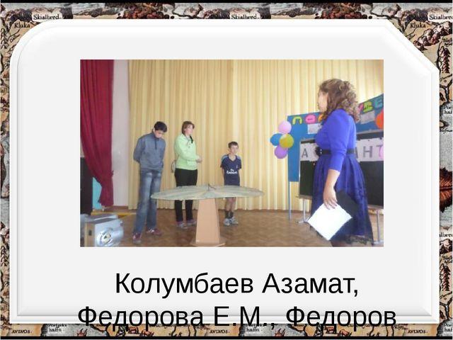 В финал вышли: Колумбаев Азамат, Федорова Е.М., Федоров Вильгельм