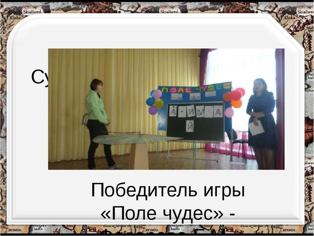 Супер-игра для супер-мамы Победитель игры «Поле чудес» - Федорова Е.М.